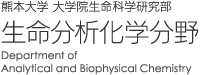 熊本大学 大学院生命科学研究部 生命分析化学分野